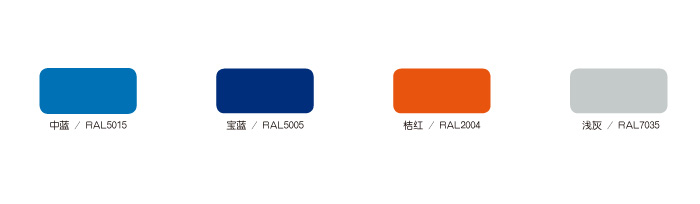 货架常用颜色